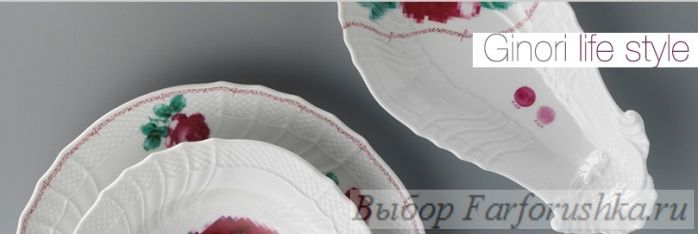 фарфоровое блюдо Richard Ginori, дизайнер Паола Навоне (Paola Navone)