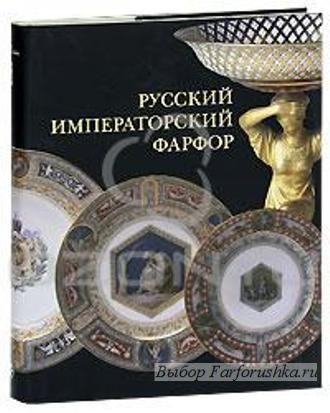 Русский императорский фарфор