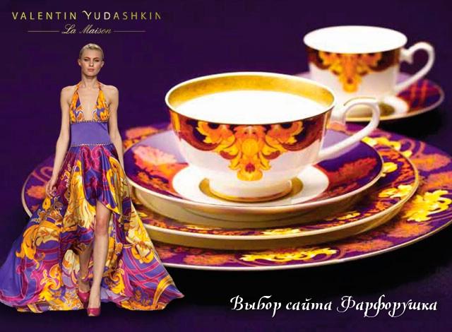 костяной фарфор, столовый фарфор Valentin Yudashkin