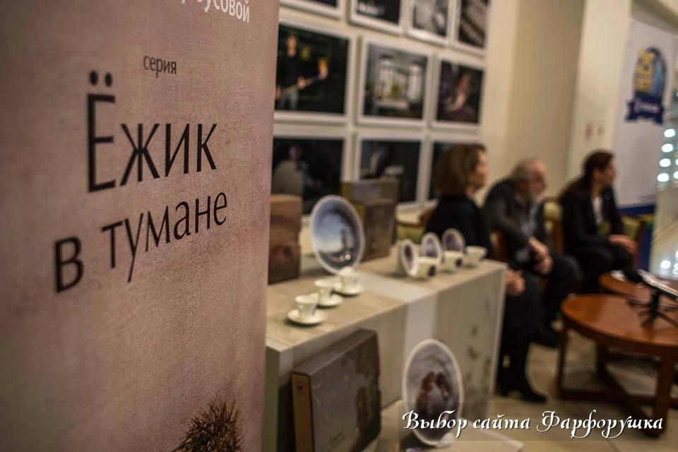 ИФЗ, новая коллекция фарфора «Ёжик в тумане», презентация в московской Галерее современного искусства фарфора