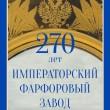 Imperatorskomu-farforovomu-zavodu-270-let (2)